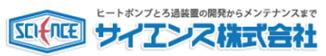 サイエンス株式会社